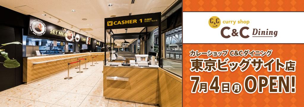 カレーショップC& Cダイニング 東京ビッグサイト店